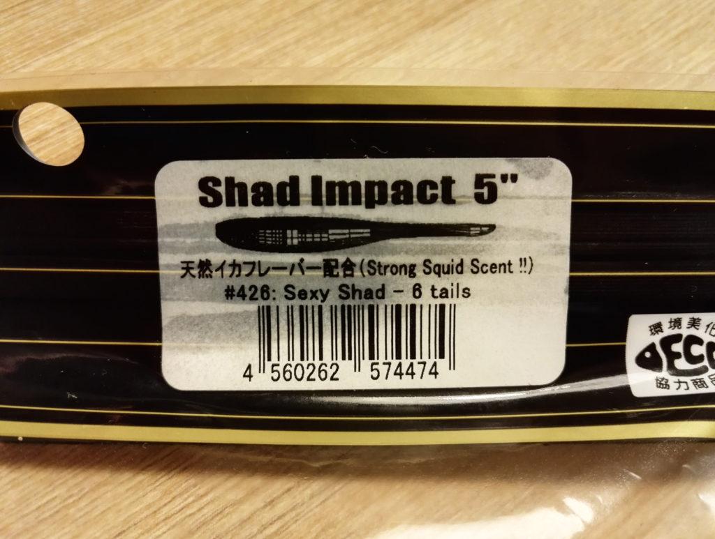 L'attractant intégré est puissant et fait partie des points forts du Shad Impact